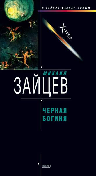 Михаил Зайцев, Черная богиня