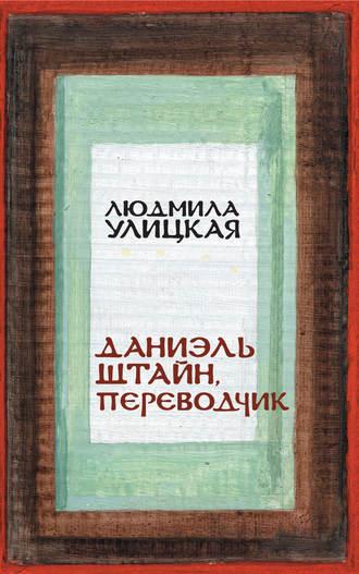 Людмила Улицкая, Даниэль Штайн, переводчик