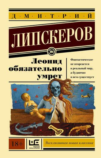 Дмитрий Липскеров, Леонид обязательно умрет