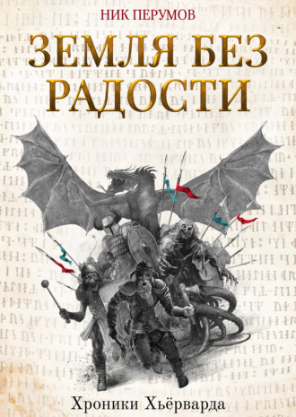 Ник Перумов, Земля без радости (Книга Эльтары и Аргниста)