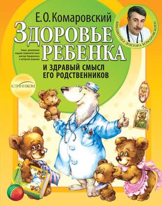 Евгений Комаровский, Здоровье ребенка и здравый смысл его родственников