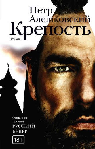 Петр Алешковский, Крепость