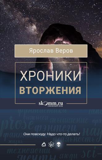 Ярослав Веров, Хроники Вторжения