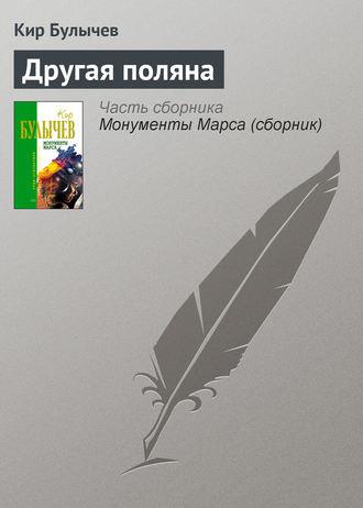 Кир Булычев, Другая поляна