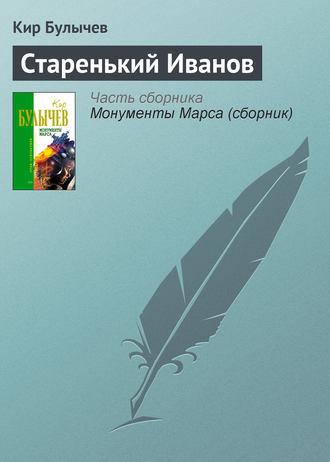 Кир Булычев, Старенький Иванов