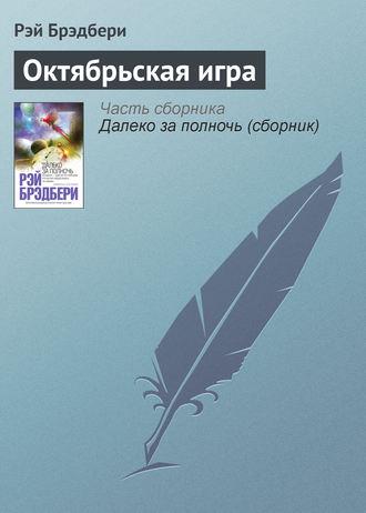 Рэй Брэдбери, Октябрьская игра
