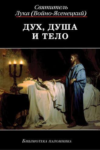 Святитель Лука Крымский (Войно-Ясенецкий), Дух, Душа и Тело