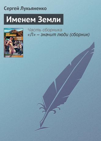Сергей Лукьяненко, Именем Земли