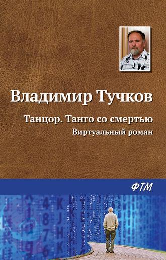 Владимир Тучков, Танцор. Танго со смертью
