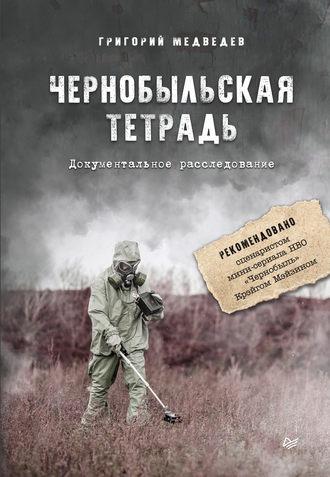 Григорий Медведев, Чернобыльская тетрадь. Документальное расследование