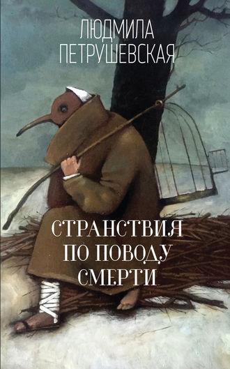 Людмила Петрушевская, Странствия по поводу смерти (сборник)