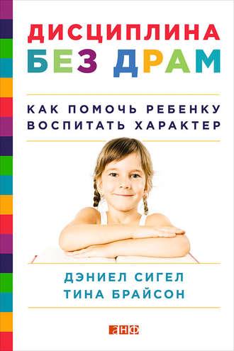 Тина Брайсон, Тина Брайсон, Дисциплина без драм. Как помочь ребенку воспитать характер