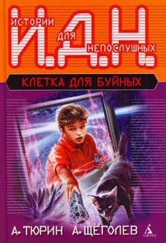 Александр Тюрин, Александр Щёголев, Клетка для буйных (педагогическая фантастика)