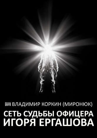 Владимир Коркин (Миронюк), Сеть судьбы офицера Игоря Ергашова (сборник)