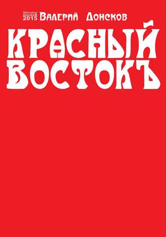 Валерий Донсков, Красный Востокъ (сборник)