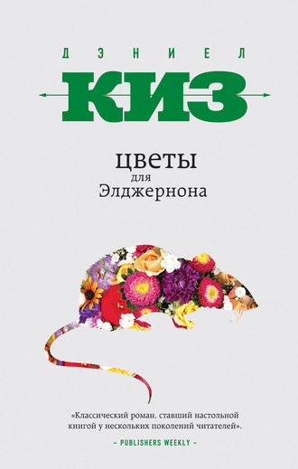 Дэниел Киз, Цветы для Элджернона