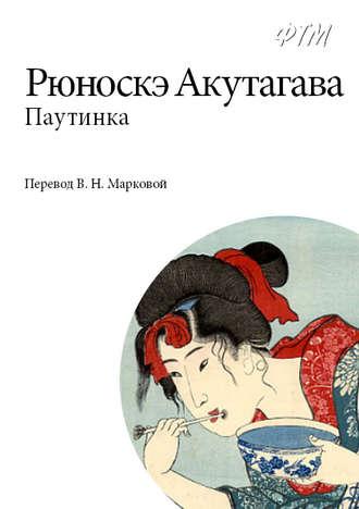 Рюноскэ Акутагава, Паутинка