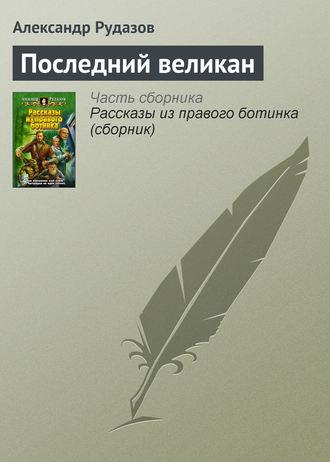 Александр Рудазов, Последний великан