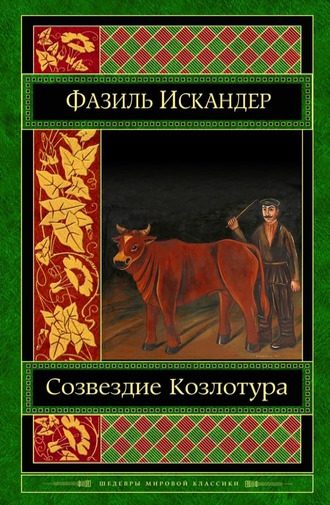 Фазиль Искандер, Созвездие Козлотура