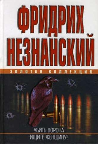 Фридрих Незнанский, Убить ворона