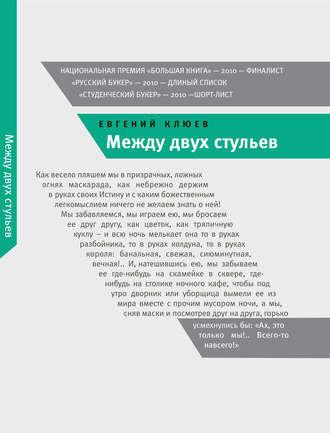Евгений Клюев, Между двух стульев