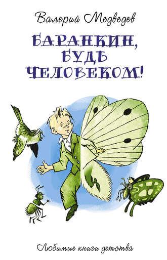 Валерий Медведев, Баранкин, будь человеком!