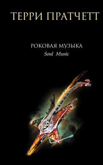 Терри Пратчетт, Роковая музыка