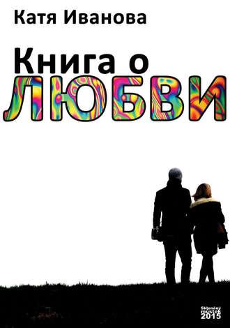 Катя Иванова, Книга о любви (сборник)