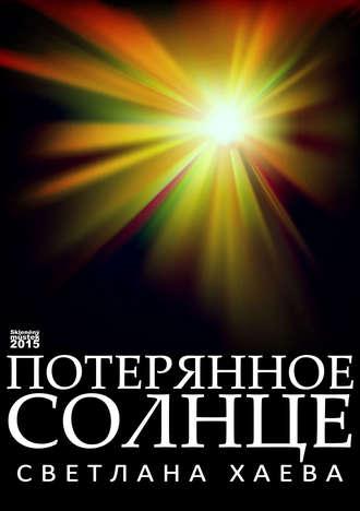 Светлана Хаева, Потерянное солнце