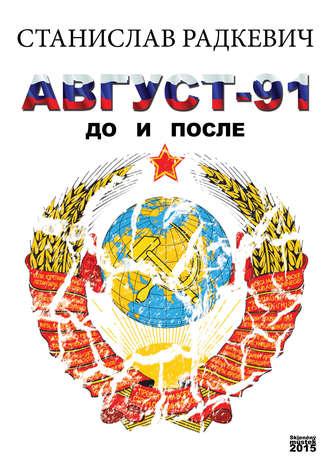 Станислав Радкевич, Август-91. До и после
