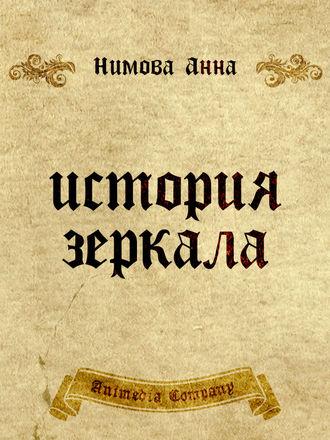 Анна Нимова, История зеркала. Две рукописи и два письма