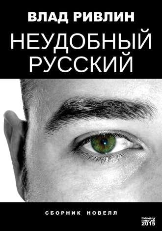 Влад Ривлин, Неудобный русский (сборник)