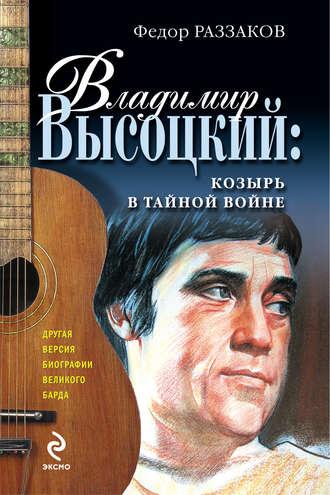 Федор Раззаков, Владимир Высоцкий: козырь в тайной войне