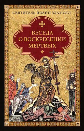 Святитель Иоанн Златоуст, Беседа о воскресении мертвых