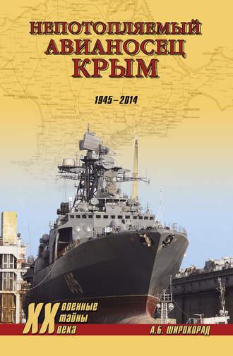 Александр Широкорад, «Непотопляемый авианосец» Крым. 1945–2014