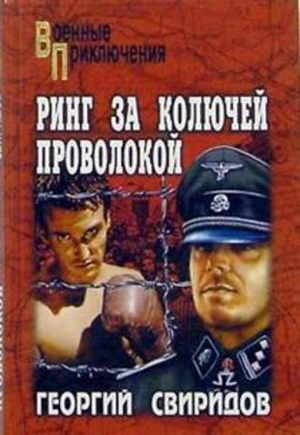 Георгий Свиридов, Ринг за колючей проволокой