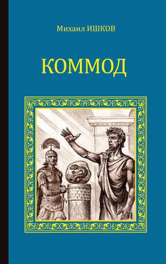 Михаил Ишков, Коммод