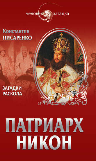 Константин Писаренко, Патриарх Никон. Загадки Раскола