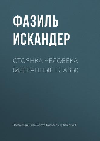 Фазиль Искандер, Стоянка человека (избранные главы)