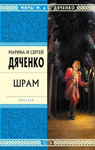 Марина и Сергей Дяченко, Шрам
