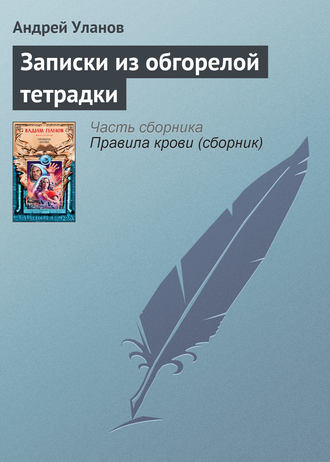 Андрей Уланов, Записки из обгорелой тетрадки