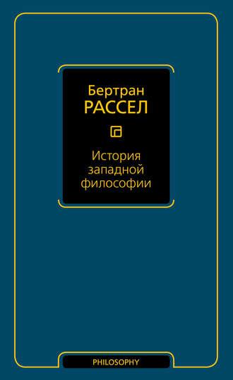 Бертран Рассел, История западной философии