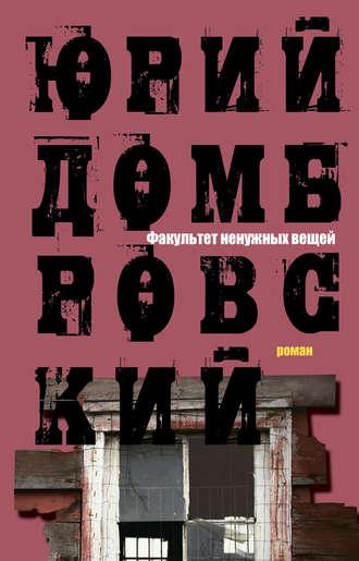 Юрий Домбровский, Факультет ненужных вещей