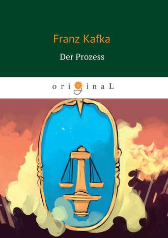 Франц Кафка, Der Prozess
