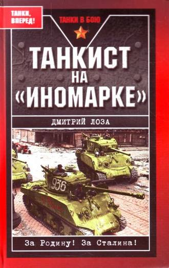 Дмитрий Лоза, Танкист на «иномарке»