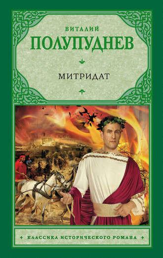 Виталий Полупуднев, Митридат