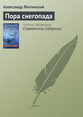 Александр Житинский, Пора снегопада