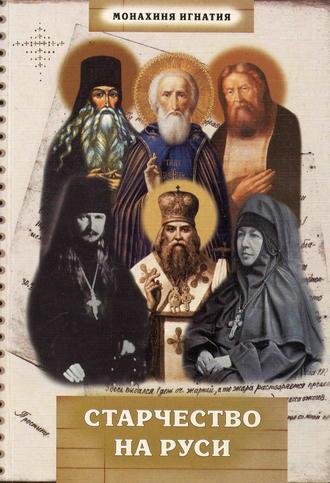 монахиня Игнатия Пузик, Старчество на Руси
