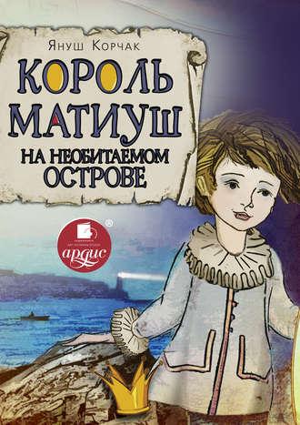 Януш Корчак, Король Матиуш на необитаемом острове
