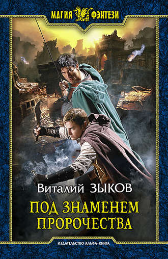 Виталий Зыков, Под знаменем пророчества